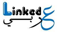 Linked-In بالعربي